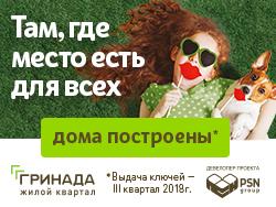 ЖК «Гринада». Северное Бутово Комфорт-класс. Ставка по ипотеке от 6,7%